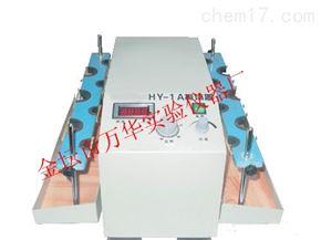HY-1(A)垂直多用调速振荡器
