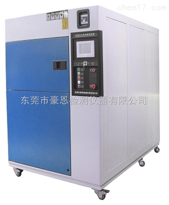 風冷式冷熱沖擊試驗箱