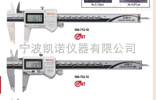 三豐防冷卻液數顯卡尺500-702-10*/500-712-11