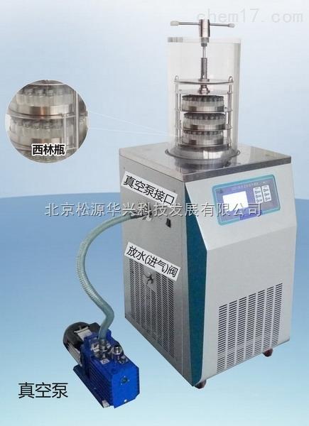 LGJ-18壓蓋型冷凍干燥機