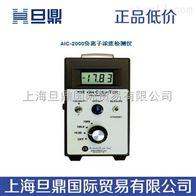 AIC-1000负离子检测仪,空气质量检测仪,空气负离子检测仪用途