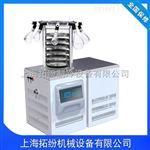 广东实验室冷冻干燥机