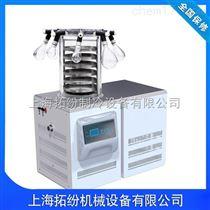 防爆冷冻干燥机  保健品冻干机