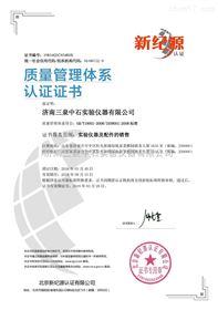質量管理體系認證證書(中文版)