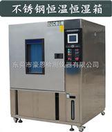 高低温湿热试验箱维修