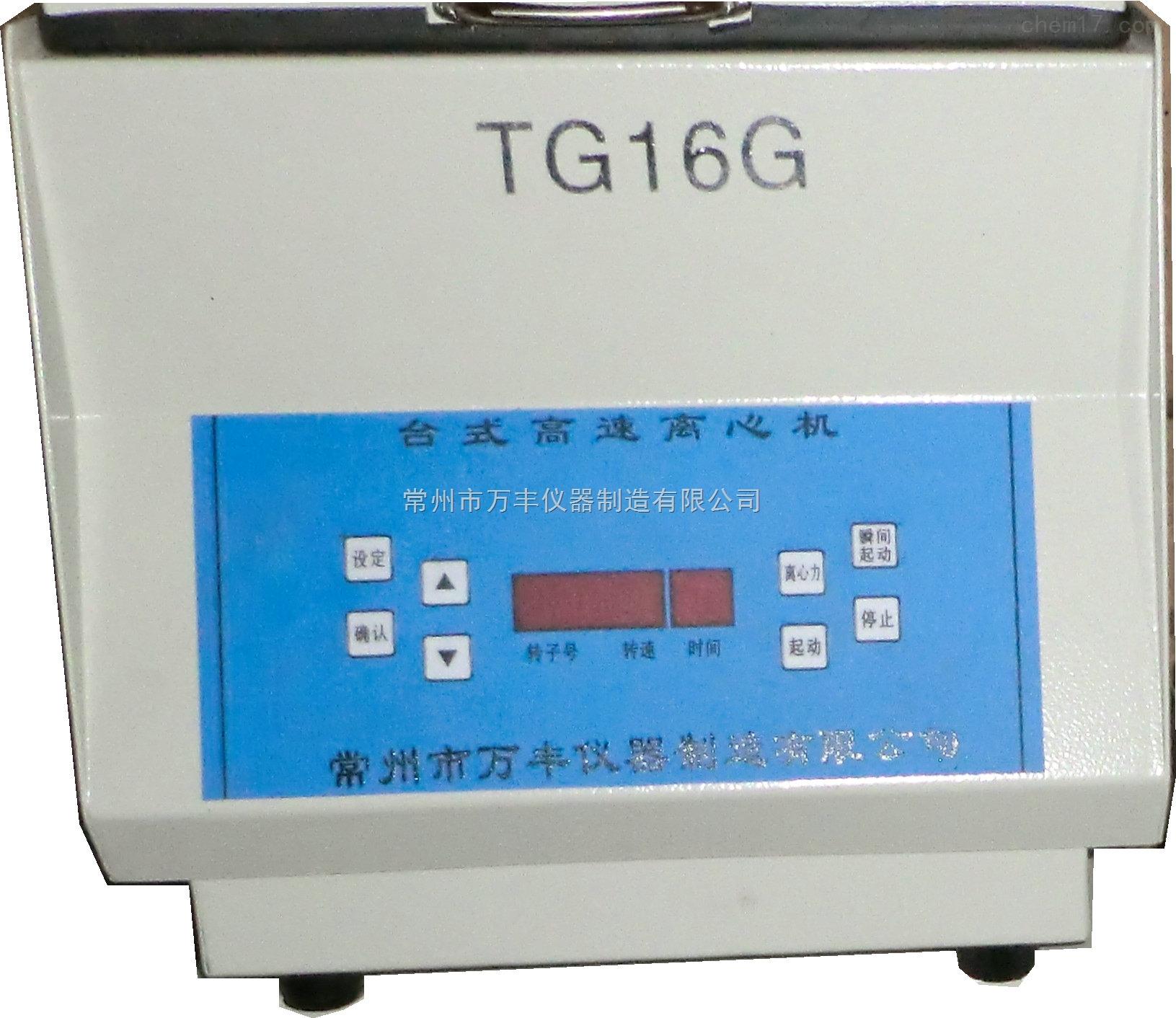 小型TG16G智能台式高速离心机供应