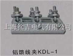 KDL-1铝馈线夹厂商批发