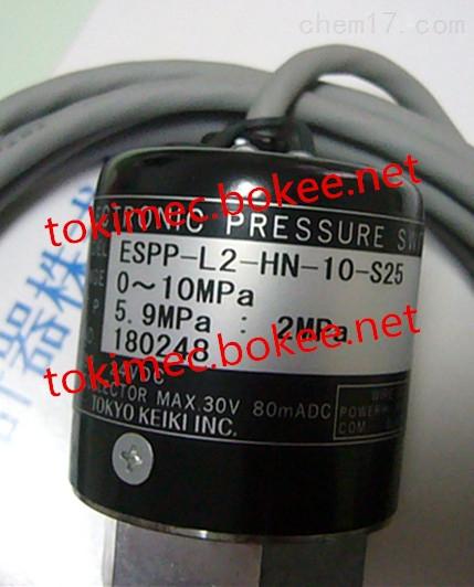 东京计器压力开关 ESPP_L2_HN_10_S25 TOKIMEC压力传感器