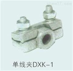 单线夹DXK-1供应