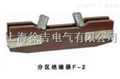 分区绝缘器 F-2型*