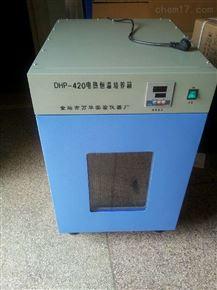 DHP-420DHP-420不锈钢电热恒温培养箱