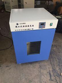 GSX-9080隔水式恒温培养箱