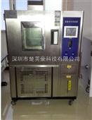 YHT系列可程式湿热交变试验箱