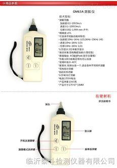 供应哈尔滨香港西玛AR63C振动检测仪厂家AR63C手持式测振仪