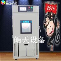 熱負載高低溫試驗箱,均勻散熱高低溫試驗機