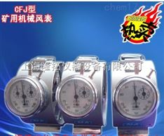 CFJ-5低速风表(机械风表)带煤安证