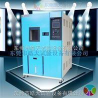 雙級係統可程式恒溫恒濕試驗箱