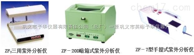 手提式紫外分析仪、暗箱式紫外分析仪、三用紫外分析仪——巩义予华仪器
