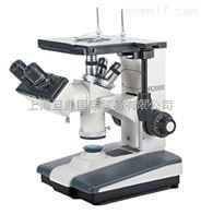 MR2000国产双目倒置金相显微镜 显微镜价格