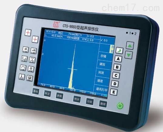 CTS-9003数字超声波探伤仪