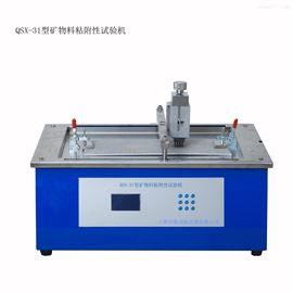 QSX-31型矿物料粘附性试验机