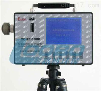 LB-CCHZ1000供应青岛路博LB-CCHZ1000直读式全自动粉尘测定仪