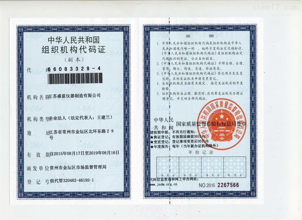 江蘇盛藍 組織機構代碼證