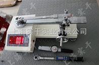 SGXJ扭矩扳手檢定儀測量范圍,20牛米,50N.M,100N.m,200牛.米