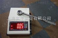 便攜式扭力扳手測試儀便攜式扭力扳手測試儀