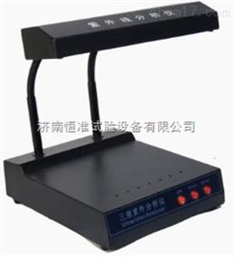 台式紫外分析仪