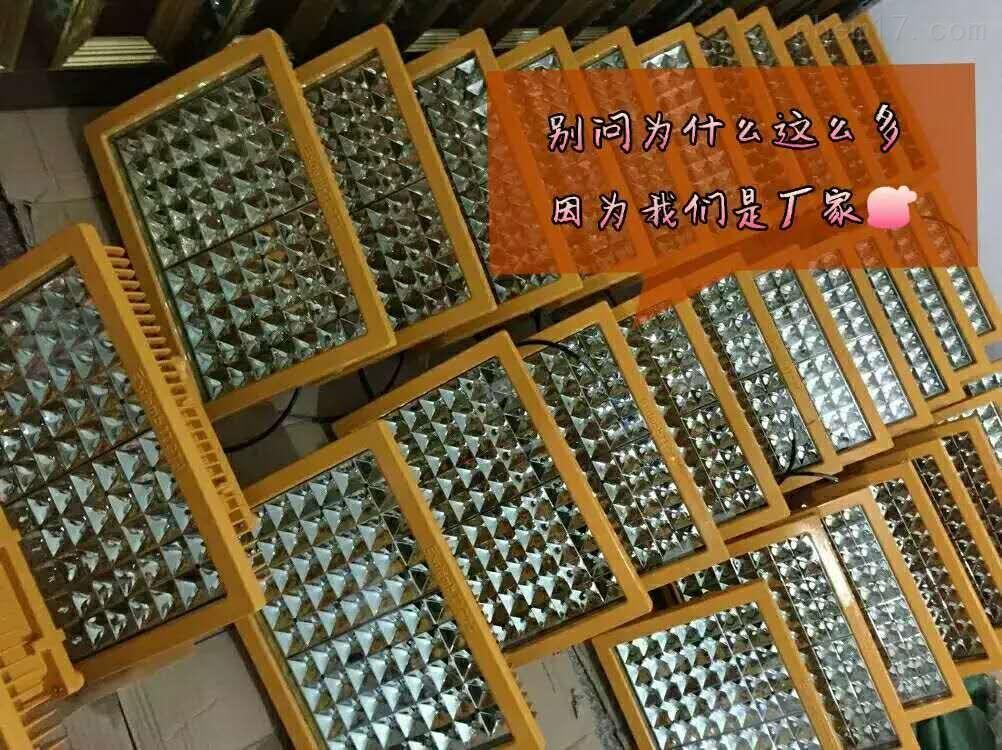 加油站130WLED防爆灯,户外防爆LED泛光灯130W|工厂LED防爆灯130W