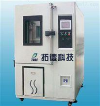 FH-150R東莞高低溫試驗箱 恒溫恒濕試驗箱*價格