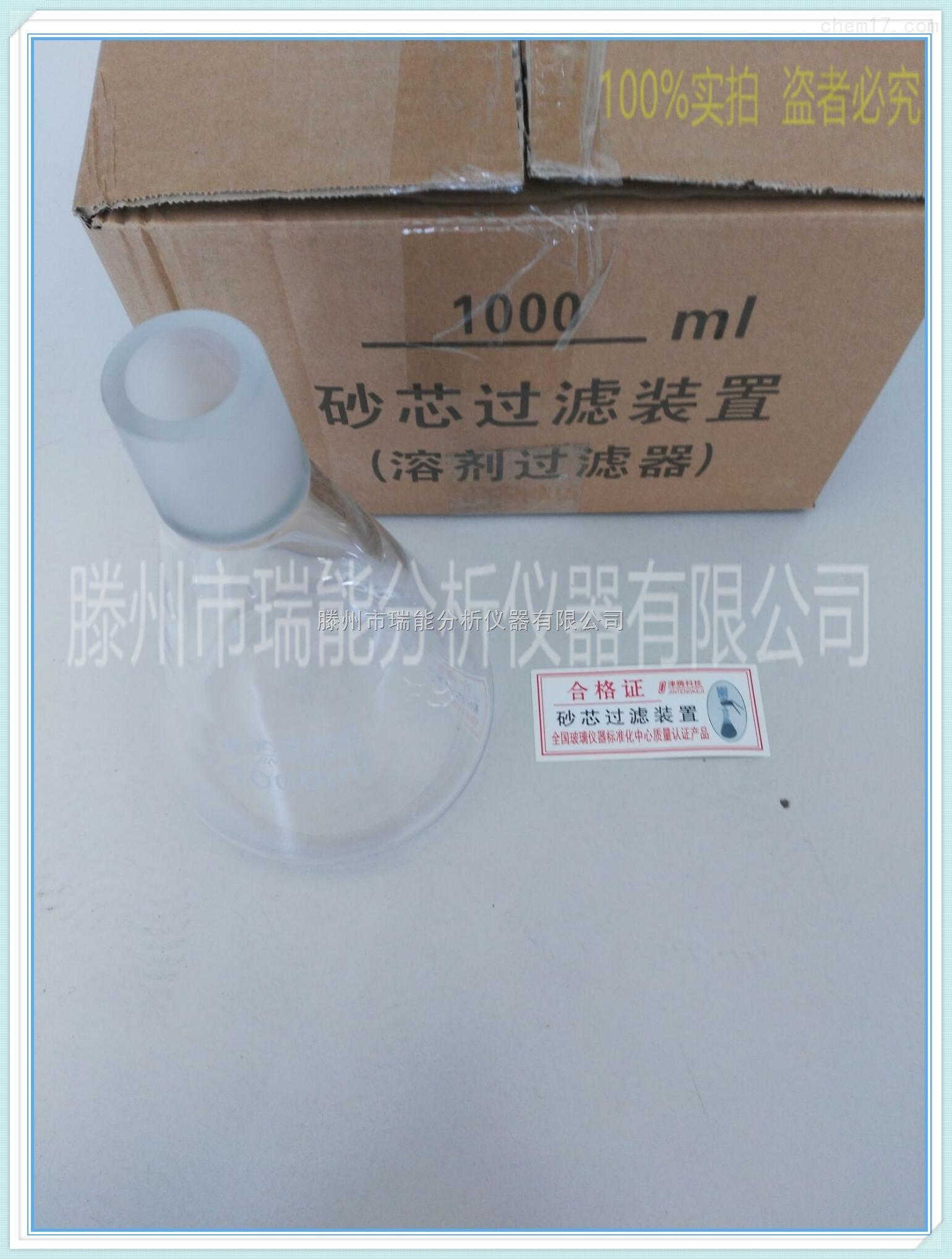 特价 1000ml砂芯过滤装置配套1L过滤瓶 溶剂过滤器 1升锥形瓶