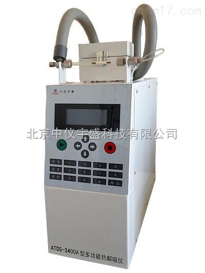 多功能智能ATDS-3400A型热解吸仪