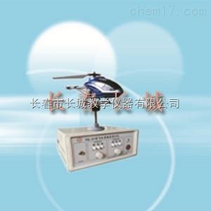 飞机角动量演示仪