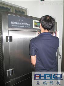 AP-UV国产紫外线生产循环厂试验箱