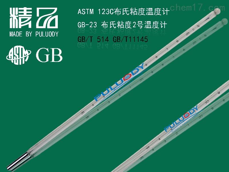 GB/T11145专用温度计