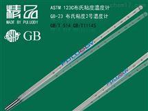 GB-22GB/T11145溫度計