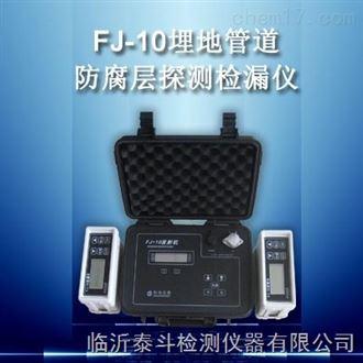 FJ-10埋地管道防腐层探测检漏仪地下管道漏水检测仪