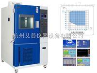GDJS-010高低溫交變濕熱試驗箱-高低溫試驗箱