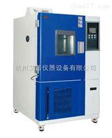 HS-015恒溫恒濕試驗箱-恒定濕熱試驗箱