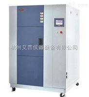 GDW-100衝擊試驗箱/溫度衝擊試驗箱(三箱式)