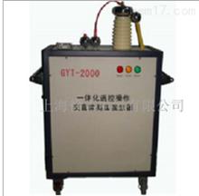 GYT-2000上海 轻型多功能一体化遥控操作交直流高压发生器厂家