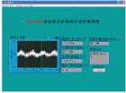 XDLJ电缆绝缘在线监测系统