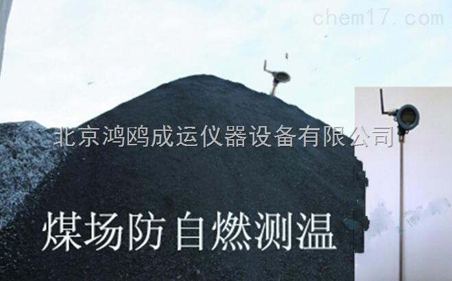 煤堆温度远程监控系统/煤堆测温仪/物联网煤场测温