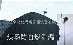 露天煤场煤堆防自燃煤仓温度自动监测监控报警系统