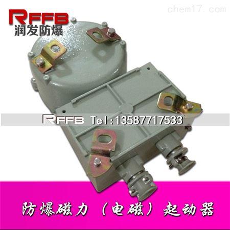 防爆磁力启动器控制3kw水泵电机开关箱380v可逆按钮箱