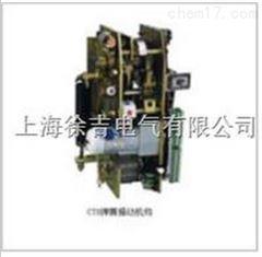 CT8弹簧操动机构