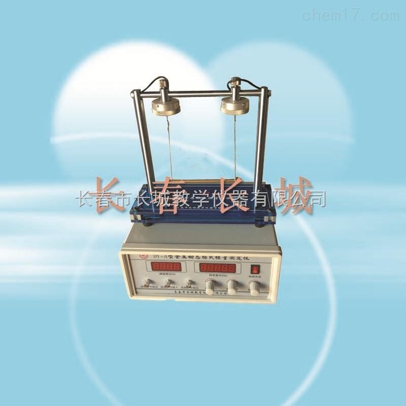 金属动态杨氏模量测定仪