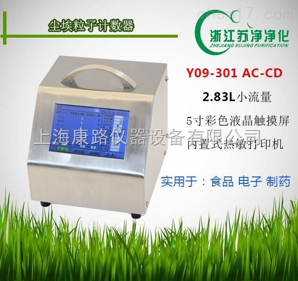 Y09-301AC-DC-浙江苏净小流量尘埃粒子计数器Y09-301AC-DC (交直流)两用